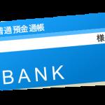 【代理人カード】振込手数料が無料な方法